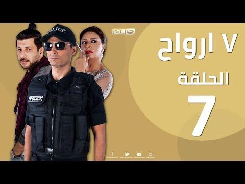 Episode 7- Sabaa Arwah | الحلقة السابعة 7 |  مسلسل سبع أرواح - 7  أرواح - صوت وصوره لايف