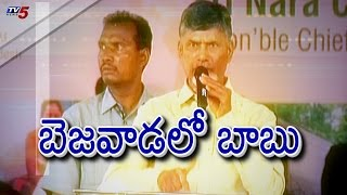 CM Chandrababu Speeds Up Governance | Andhra Pradesh : TV5 News - TV5NEWSCHANNEL