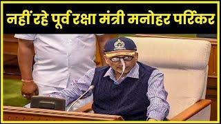 Manohar Parrikar Death Live Updates; मनोहर पर्रिकर, वो रक्षा मंत्री जिन्होंने कराई सर्जिकल स्ट्राइक - ITVNEWSINDIA