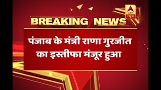 Rana Gurjeet Singh's resignation has been accepted, says Punjab CM Amarinder Singh - ABPNEWSTV