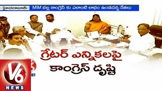 Telangana Congress party concentrates on GHMC elections - Hyderabad - V6NEWSTELUGU