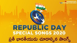 REPUBLIC DAY SPECIAL SONGS | Best Patriotic Songs | Latest Telugu Video Songs | Mango Music - MANGOMUSIC