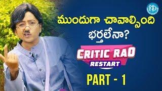 ముందుగా చావాల్సింది భర్తలేనా? - Part #1 || #CriticRao Restart || Suma Kanakala - IDREAMMOVIES