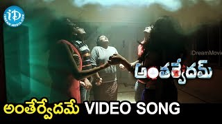 Anthervedame Video Song - Anthervedam || Talking Movies With iDream - IDREAMMOVIES