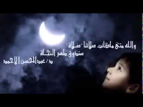الشيخ الركتور عبدالمحسن الأحمد - فتى في ليل الدجى !