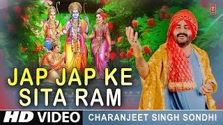 JAP JAP KE SITA RAM | CHARANJEET SINGH SONDHI | RAM BHAJANS | RAVI CHOPRA | T-Series Bhakti Sagar - TSERIESBHAKTI