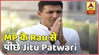 Congress' Jitu Patwari trails in Madhya Pradesh's Rau - ABPNEWSTV