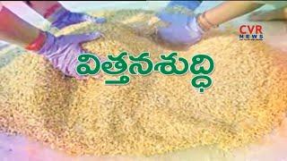 విత్తన శుద్ధి.. పంట దిగుబడుల్లో వృద్ధి : Benefits of Seed Treatment for Crop Protection |Raithe Raju - CVRNEWSOFFICIAL