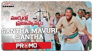 Santha Mavuri Santha Song Promo || Marketlo Prajaswamyam Songs || R. Narayana Murthy, Madhavi - ADITYAMUSIC