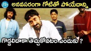 అనవసరంగా గురుతో పోయేదాన్ని గొడ్డలిదాకా తెచ్చుకోవటం ఎందుకు ? || Arjun Movie Scenes - IDREAMMOVIES