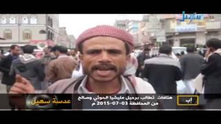 إب .. هتافات برحيل مليشيا الحوثي وصالح من المحافظة
