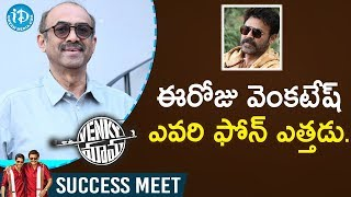 Venky Mama Movie Producer Suresh Babu Speech @ Venky Mama Movie Success Meet || iDream Movies - IDREAMMOVIES