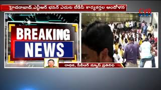 TDP Activists Protest | Demanding LB Nagar TDP Party Ticket | for Sama Ranga Reddy | CVR NEWS - CVRNEWSOFFICIAL