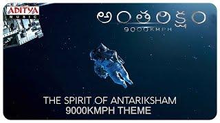 The Spirit Of Antariksham 9000 KMPH Theme || Varun Tej, Aditi Rao, Lavanya Tripathi || Sankalp Reddy - ADITYAMUSIC