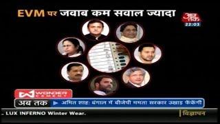 Opposition Cries- EVM Hatao, Desh Bachao, Govt Calls It Fear Of Losing | 10Tak - AAJTAKTV