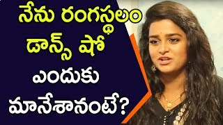 నేను రంగస్థలం డాన్స్ షో ఎందుకు మానేశానంటే? - TV Artist Sreevani || Soap Stars With Anitha - IDREAMMOVIES