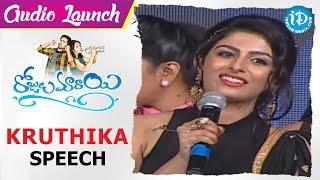 Kruthika Speech At Rojulu Marayi Audio Launch   Chethan   Tejaswi   Maruthi   Dil Raju - IDREAMMOVIES