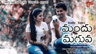 Mandhu Maguva | Latest Telugu Short Film 2019 | By Santosh & Jaideep | TeluguOne - TELUGUONE