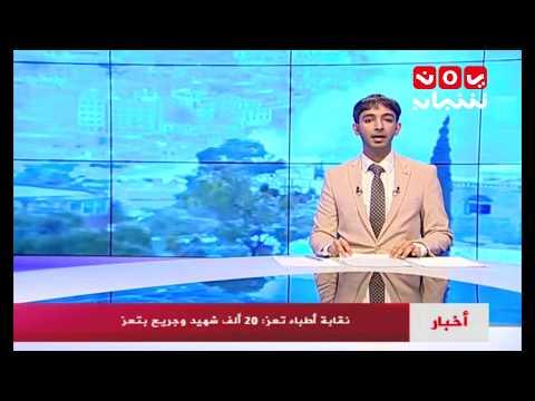 نقابة أطباء #تعز : 20 ألف شهيد وجريح بــ #تعز | #يمن_شباب