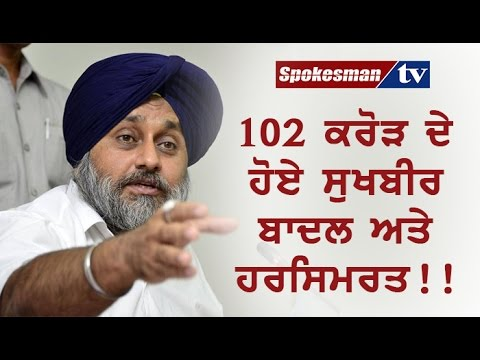 <p>Deputy Chief Minister of Punjab Sukhbir Singh Badal and his wife Harsimrat Badal in their affidavits filed with Election Commission have stated their net worth at 102 Crore rupees.</p>