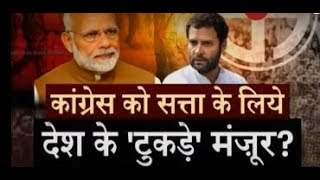 Congress want to divide the nation for Power? Watch Debate--Part 2 - ZEENEWS