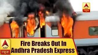 Master Stroke: Fire breaks out in Andhra Pradesh Express, safety of Railways under scanner - ABPNEWSTV