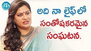 అది నా లైఫ్ లో సంతోషకరమైన సంఘటన. - Actress Madhavi || Soap Stars With Harshini - IDREAMMOVIES