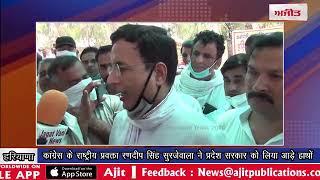 video : कांग्रेस के राष्ट्रीय प्रवक्ता रणदीप सिंह सुरजेवाला ने प्रदेश सरकार को लिया आड़े हाथों