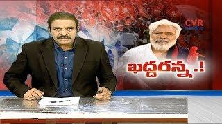 ఖద్దరన్న..| కేసీఆర్కు గద్దర్ డ్యామేజ్ తప్పదా | Gaddar Announced to Contest in 2019 Elections - CVRNEWSOFFICIAL