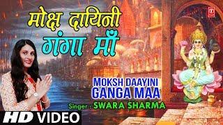 मोक्ष दायिनी गंगा Moksh Daayini Ganga Maa I SWARA SHARMA I Latest Full HD Video Song - TSERIESBHAKTI