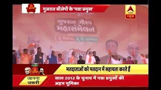 Kaun Banega Mukhyamantri: BJP's Panna Pramukh, most important for victory in Gujarat assem - ABPNEWSTV