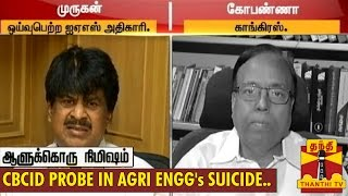 "Aalukkoru Nimisham 11-03-2015 ""CBCID Probe in Agricultural Engineer's Suicide"" – Thanthi TV Show"