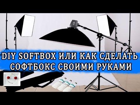Как сделать софтбокс с лампой