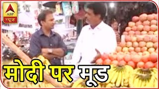Bharat Yatra- Part 2: Watch desh ka mood from Bundi-Bhilwara - ABPNEWSTV