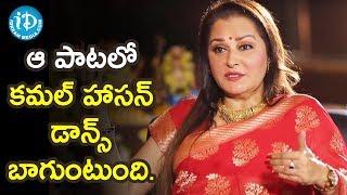 Actress Jaya About Naada Vinodam Song Performance  - Sagara Sangamam | Vishwanadh Amrutham - IDREAMMOVIES