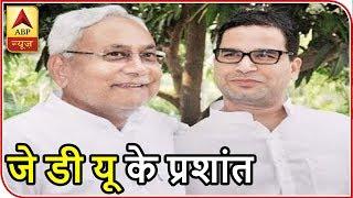 I had the offer to join JDU since long, revealed Prashant Kishor - ABPNEWSTV