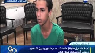 جريدة التحرير | بالفيديو.. اعترافات عناصر «فك الكلبش» المتورطين في الأعمال الإرهابية الأخيرة -