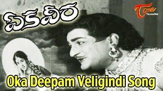 Ekaveera Movie Songs   Oka Deepam Veligindi Video Song   N.T.R,K.R.Vijaya - TELUGUONE