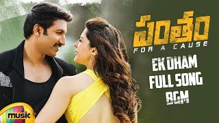 Ek Dham Song BGM | Pantham Movie Songs | Gopichand | Mehreen | Gopi Sundar | Mango Music - MANGOMUSIC