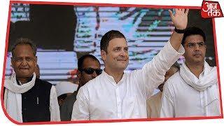 कौन बनेगा मुख्यमंत्री? Rahul Gandhi आज कर सकते हैं मुख्यमंत्रियों का ऐलान - AAJTAKTV