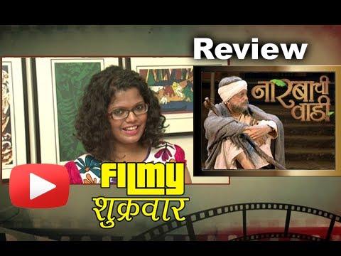 Narbachi Wadi - Marathi #MovieReview - Dilip Prabhavalkar, Manoj Joshi, Vikas Kadam!