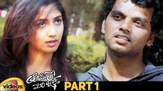 Thuhire Meri Jaan Latest Telugu Movie HD   Vikash   Kalyani   2019 Latest Telugu Movies   Part 1 - MANGOVIDEOS