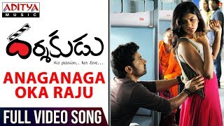 Anaganaga Oka Raju Full Video Song || Darshakudu Full Video Songs ||  Ashok, Eesha - ADITYAMUSIC
