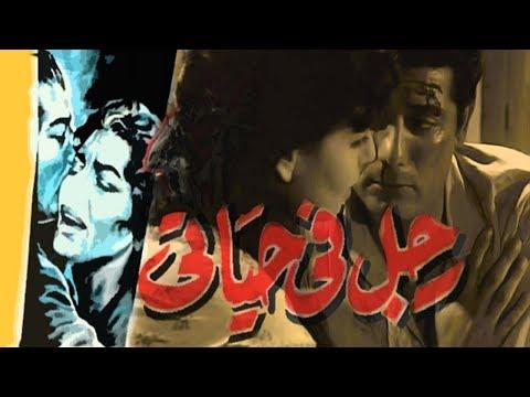 فيلم رجل فى حياتى - Ragol Fi Hayaty Movie - اتفرج دوت كوم