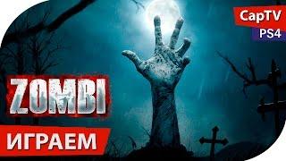 ZOMBI - Версия для PS4 - Обзор - Летсплей - Прохождение - [CapTV]
