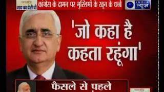 सलमान खुर्शीद के बयान से मुश्किल में कांग्रेस, बोला था Cong के दामन पर है मुस्लिमों के खून के धब्बे - ITVNEWSINDIA
