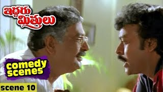 Iddaru Mitrulu Movie Best Comedy Scene 10 | ఇద్దరు మిత్రులు | Chiranjeevi | Sakshi Sivanand - RAJSHRITELUGU