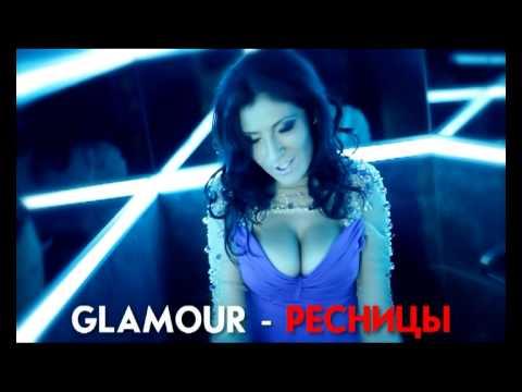 GLAMOUR - РЕСНИЦЫ (анонс)