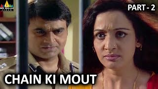Chain Ki Mout Part 2 Hindi Horror Serial Aap Beeti | BR Chopra TV Presents | Sri Balaji Video - SRIBALAJIMOVIES