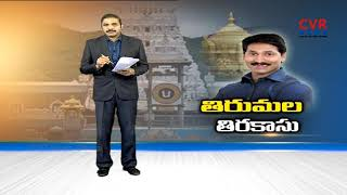 తిరుమల తిరకాసు | Ys Jagan Refuses to Sign Declaration in Tirumala | CVR News - CVRNEWSOFFICIAL